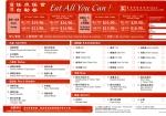 CJKorean-EatAllYouCan_menu