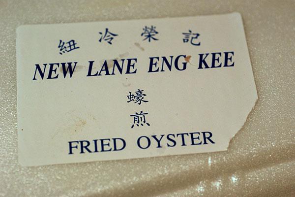 New Lane Eng Kee
