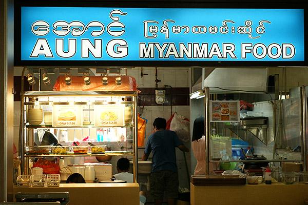 Aung Myanmar Food